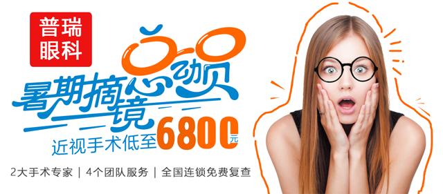 暑期摘镜总动员—飞秒激光近视手术6800元/双眼!
